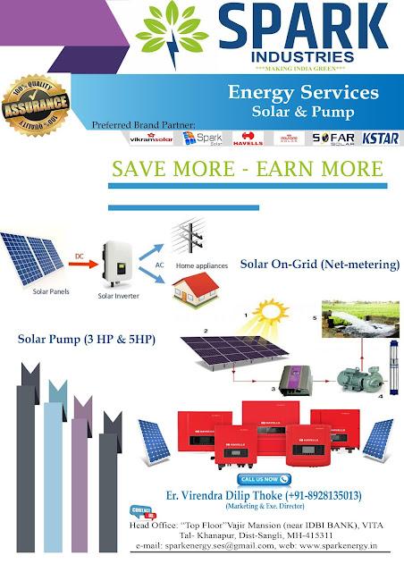 आपले लाइट बिल शून्य बनवायचे आहे - आता कॉल करा- स्पार्क सौर आणि अर्थिंग-विटा