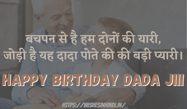 Happy Birthday Wishes In Hindi For GrandFather