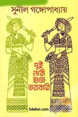 দুই নারী, হাতে তরবারি - সুনীল গঙ্গোপাধ্যায় Dui Nari Hate Torobari Sunil Gangopadhyay pdf link