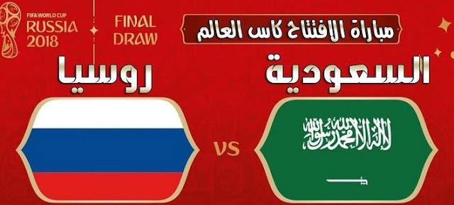 تقديم مباراة السعودية وروسيا بث مباشر والقنوات المفتوحة الناقلة حفل افتتاح كأس العالم 2018 مجانا