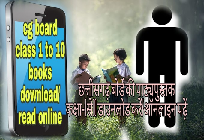 cg board class 1 to 10 books download .छत्तीसगढ़ बोर्ड कक्षा 1 से 10 तक की पाठ्यपुस्तक डाउनलोड करें /ऑनलाइन पढ़ें