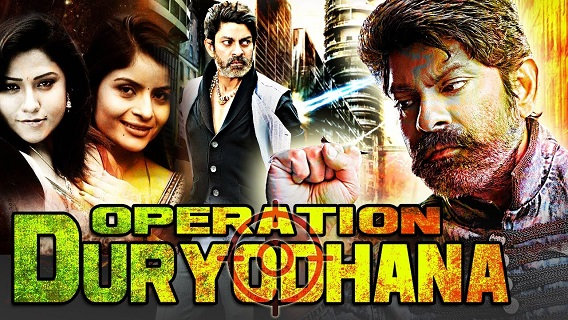 Operation Duryodhana Hindi Dubbed Full Movie Download, Operation Duryodhana Hindi Dubbed Full Movie 720p HD Download, Operation Duryodhana Hindi Dual Audio Full HD Movie Download.