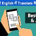 Hindi से English और English से Hindi मे Translate कैसे करे?