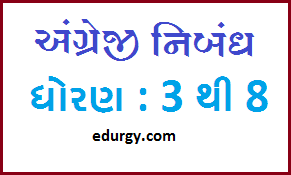 ENGLISH SUBJECT ESSAY ALL ESSAY DOWNLOAD KARO- USEFUL FOR ALL SCHOOL AND TEACHER.