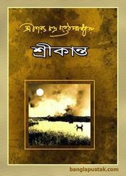 শ্রীকান্ত - শরৎচন্দ্র চট্টোপাধ্যায়