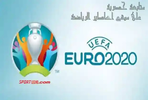 كاس امم اوروبا 2020,دوري امم اوروبا,كأس أمم أوروبا,امم اوروبا,بطولة امم اوروبا 2020,يورو 2020,اغنية كاس امم اوروبا 2020,كاس امم اوروبا,بطولة امم اوروبا 2021,كأس أمم أوروبا 2020,مباريات امم اوروبا 2021,كأس أمم أوروبا 2021,تصفيات كأس أمم أوروبا 2020,امم اوروبا 2021,كاس امم اوروبا 2021,القنوات المجانية الناقله دوري امم اوروبا 2021,دوري امم اوروبا 2021,امم اوروبا ٢٠٢١,تاريخ كاس امم اوروبا,كأس أمم أوروبا 2016,كاس امم اوروبا لكرة القدم,امم اوربا 2020,كاس امم اوربا 2020,بطولة أمم أوروبا