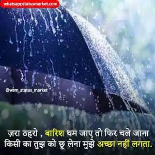 बारिश शायरी फोटो