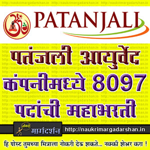 jobs in patanjali, vacancy in patanjali, patanjali vacancy