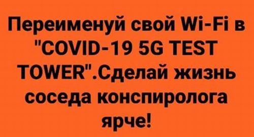 мемы COVID-19