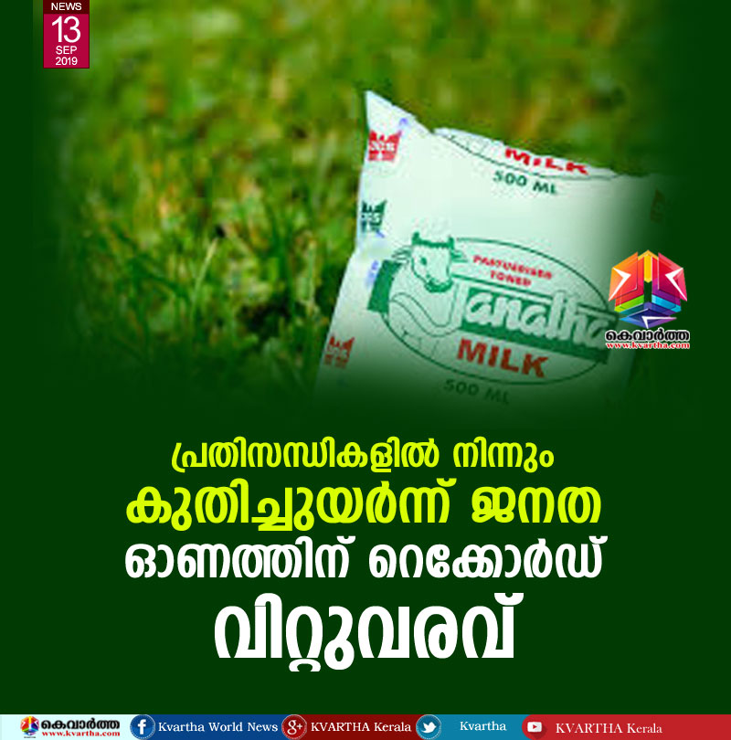 Kerala, News, Kannur, Onam, Record, Payyannur, Ice cream, Tamilnadu, Diary, society