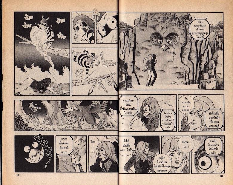 Black Knight Bat - หน้า 8