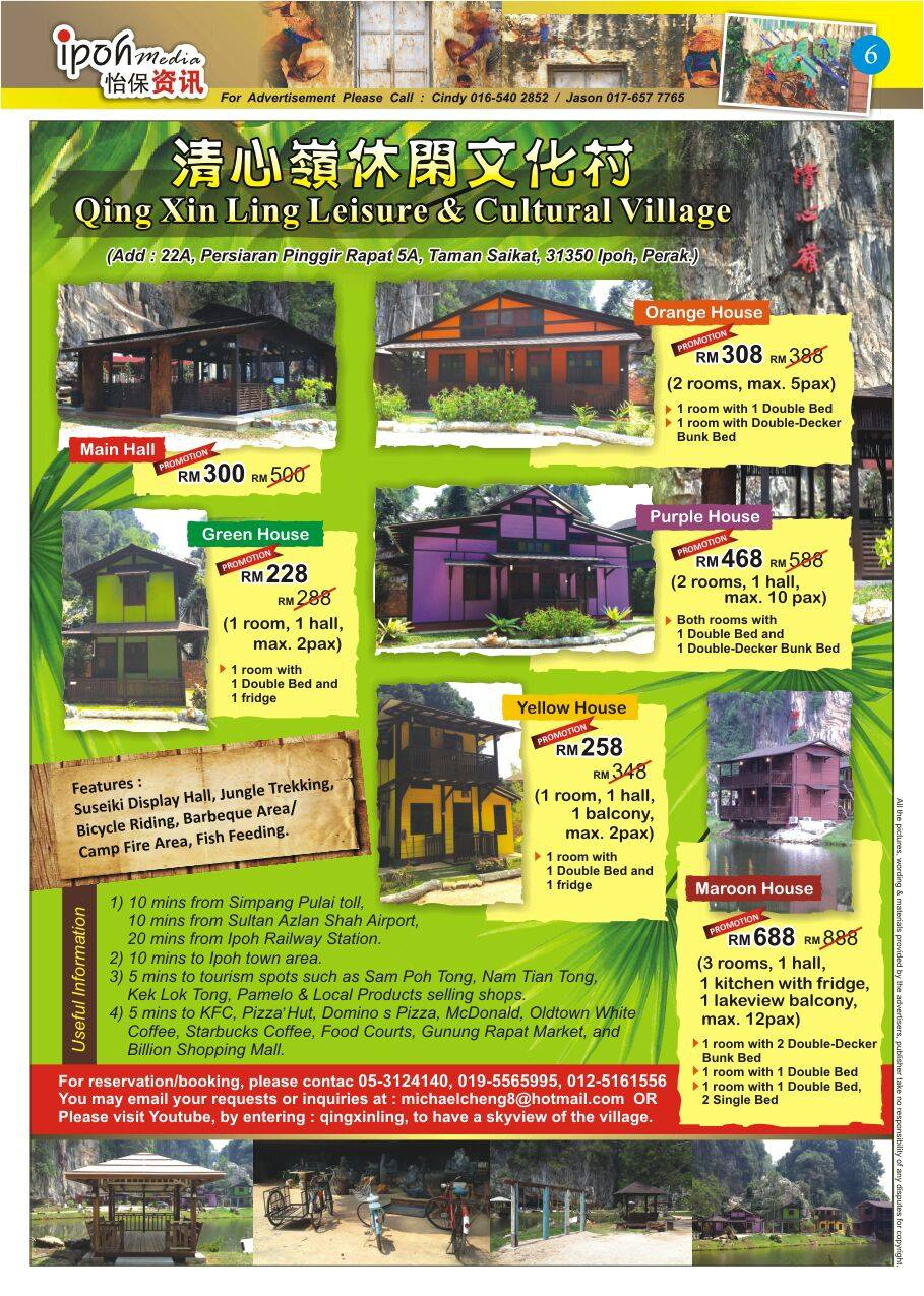 清心嶺休闲文化村 Qing Xin Ling Leisure & Cultural Village Price List  *Promo valid till 31 Dec 2014*