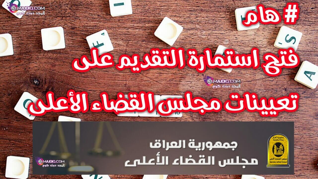 تعيينات مجلس القضاء الاعلى