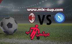 مشاهدة مباراة نابولي وميلان بث مباشر رابط ميكس فور اب 22-11-2020 في الدوري الايطالي