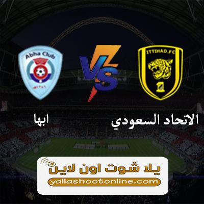 مباراة الاتحاد السعودي وابها اليوم