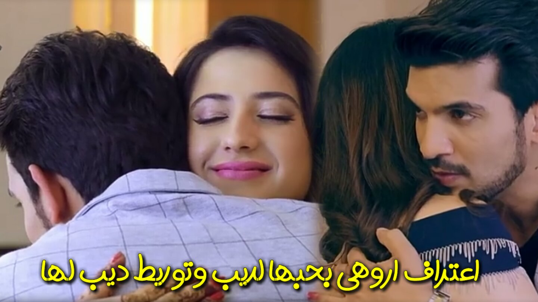 حب خادع الحلقة 14 اعتراف اروهي بحبها لديب وتوريط ديب لها بجرائم اروهي