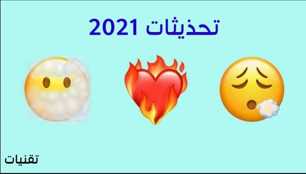 ايوجيات وموز ايفون 2021