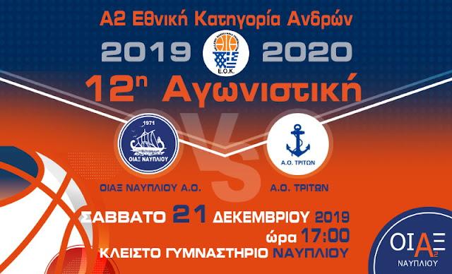 Τελευταίο παιχνίδι της χρονιάς εντός έδρας για τον Οίακα Ναυπλίου