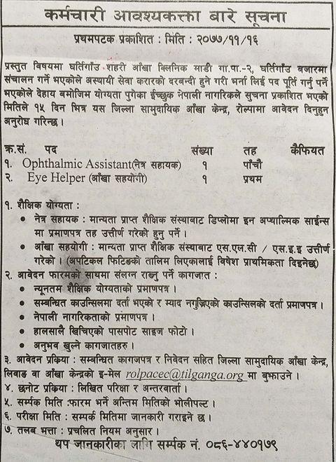 Ophthalmic Assistant and Eye Helper Vacancy at Ghartigaun Urban Eye Clinic, Rolpa