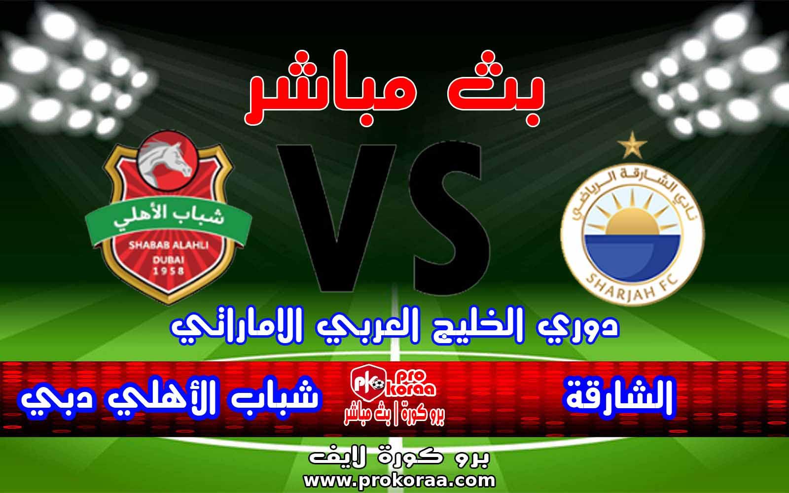 مشاهدة مباراة الشارقة وشباب الأهلي دبي بث مباشر