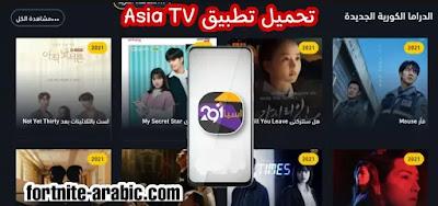 تحميل تطبيق Asia2tv للايفون