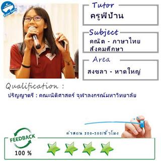 เรียนคณิตศาสตร์ที่หาดใหญ่ เรียนภาษาไทยที่หาดใหญ่ เรียนสังคมที่หาดใหญ่ ครูสอนคณิตศาสตร์ที่หาดใหญ่ สอนภาษาไทยที่หาดใหญ่ สอนสังคมศึกษาที่หาดใหญ่