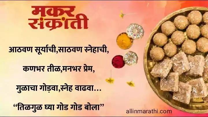 Makar sakranti Quotes marathi