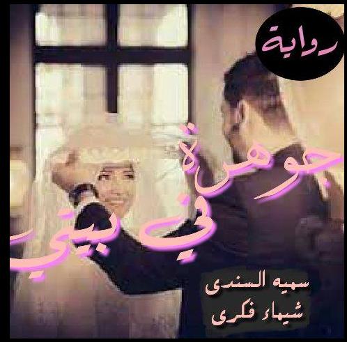 رواية جوهرة في بيتي - شيماء فكري