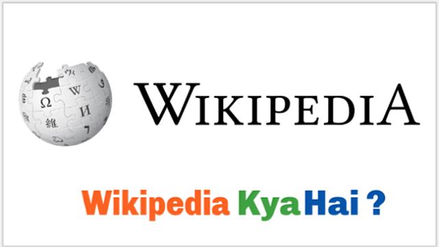 Wikipedia Kya Hai ? What is a Wikipedia