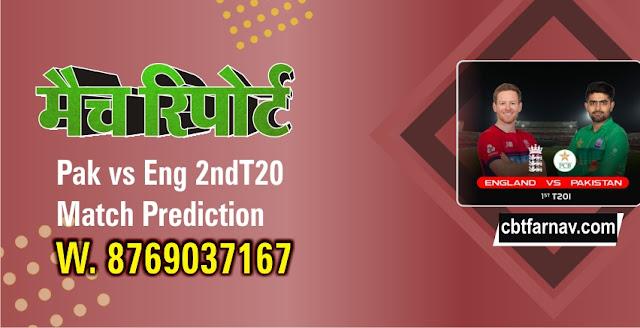 Eng vs Pak 2nd T20 Match Prediction |PAK vs ENG Winner Tips