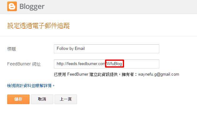 blogger-email-subscription-widget-2-Blogger 讓讀者以 Email 訂閱最新文章﹍任何位置都能擺放, 免設定 FeedBurner