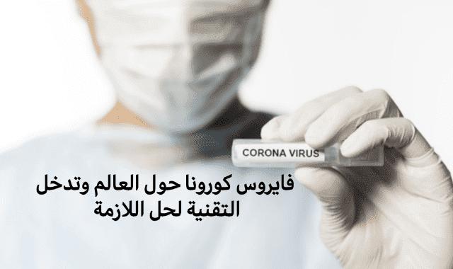 فيروس كورونا في سوريا  اعراض كورونا الجديدة  مستجدات فيروس كورونا اليوم  coronavirus pandemic map
