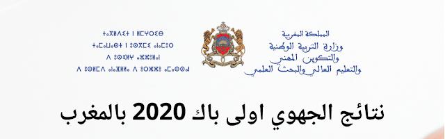 نتائج الجهوي الموحد اولى باك 2020