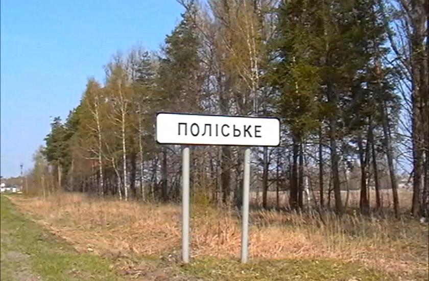 На в'їзді в Поліське (наші дні). Фото Інни Буряк