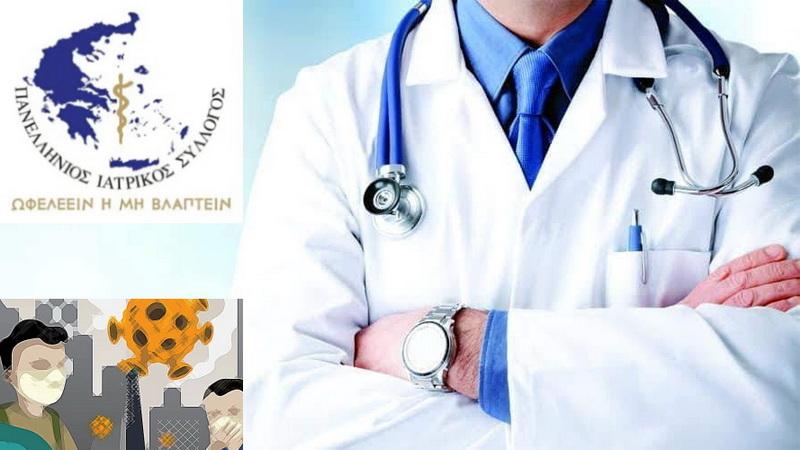 Συστάσεις Πανελληνίου Ιατρικού Συλλόγου για ορθή χρήση μάσκας και υπεύθυνη πληροφόρηση για τον εμβολιασμό