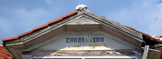η οικία του Ζήκου Τσίρου στη Βλάστη