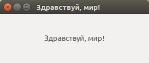 Программа Hello World на GTK+ 3
