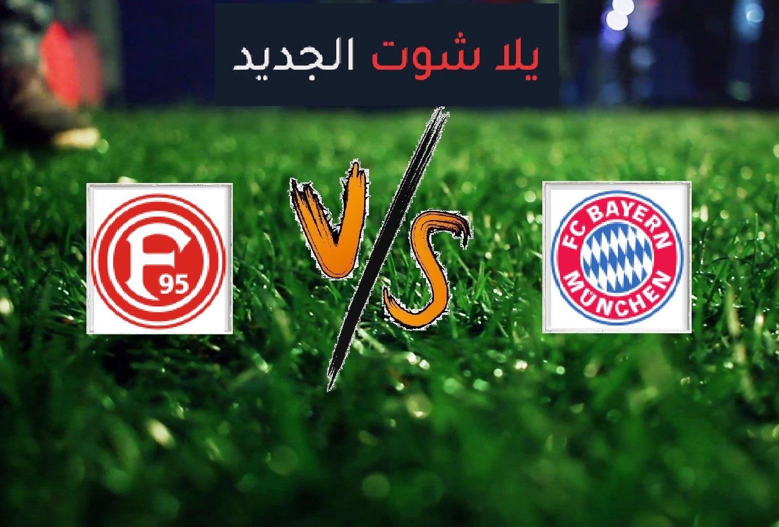 نتيجة مباراة بايرن ميونخ وفورتونا دوسلدورف بتاريخ 30-05-2020 الدوري الالماني