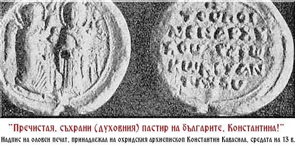 Кирило-методиевската проблематика  в книжнината на Охридската архиепископия (ХІ – ХІІІ в.)