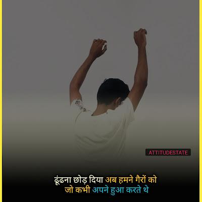 alone attitude shayari in hindi