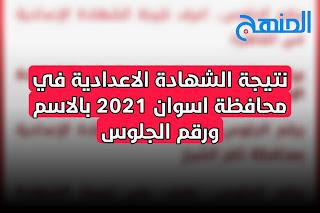 نتيجة الشهادة الاعدادية في محافظة اسوان 2021 بالاسم ورقم الجلوس