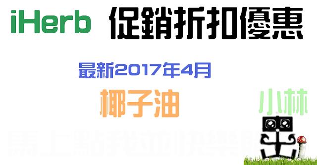 iHerb2017年4月九折:椰子油,折扣優惠促銷