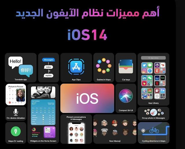 مميزات نظام الآيفون الجديد iOS 14
