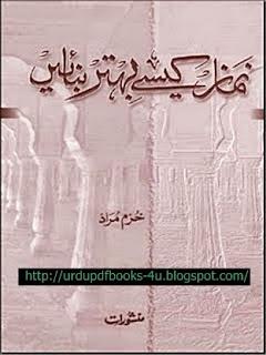Namaz Kaisay Bahtar Banain book pdf