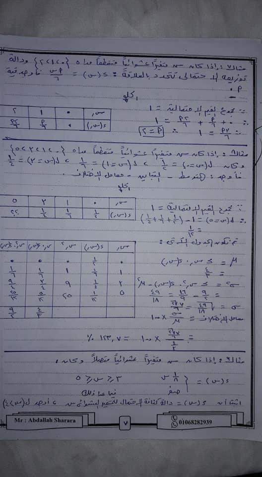 مراجعة الإحصاء للصف الثالث الثانوي أ/ عبد الله شرارة 7
