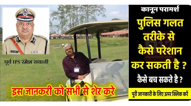 https://www.reporter17.com/2020/06/retired-ips-ramesh-savani-facebook-post.html