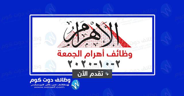 وظائف اهرام الجمعة 2-10-2020 وظائف جريدة الاهرام الجمعة 2 اكتوبر2020-وظائف دوت كوم-wzaeif