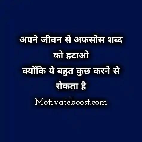 मोटिवेशनल कोट्स इन हिंदी | Life Motivational Quotes (Status) In Hindi