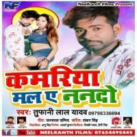 Kamariya Mala A Nando (Tufani Lal Yadav) new bhojpuri mp3