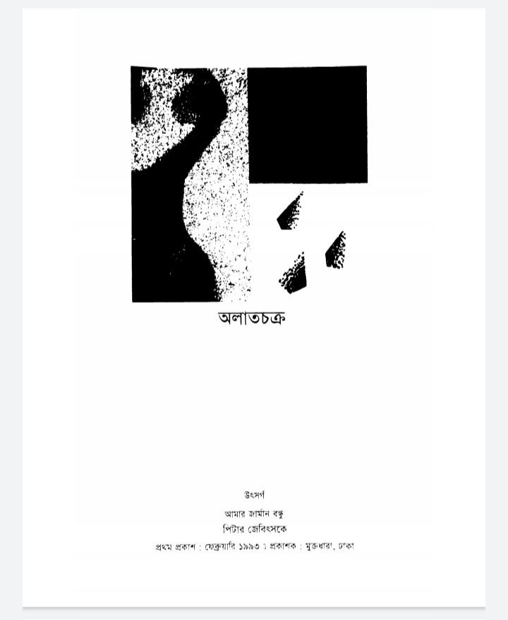 অলাত চক্র pdf , অলাতচক্র pdf download, অলাতচক্র আহমদ ছফা pdf , অলাতচক্র free pdf download, অলাতচক্র তারাদাস বন্দ্যোপাধ্যায় pdf